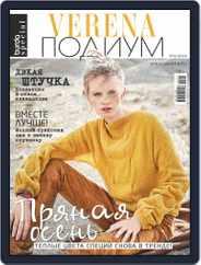Verena Подиум (Digital) Subscription September 1st, 2019 Issue