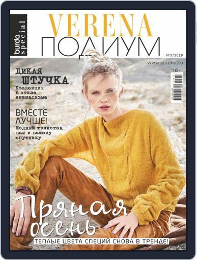 Verena Подиум (Digital) September 1st, 2019 Issue Cover