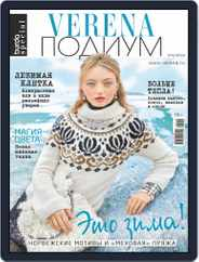 Verena Подиум (Digital) Subscription December 1st, 2019 Issue