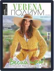 Verena Подиум (Digital) Subscription February 1st, 2020 Issue