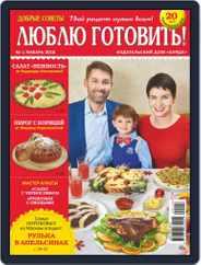Добрые советы. Люблю готовить (Digital) Subscription January 1st, 2018 Issue