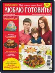 Добрые советы. Люблю готовить (Digital) Subscription April 1st, 2018 Issue