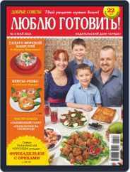 Добрые советы. Люблю готовить (Digital) Subscription May 1st, 2018 Issue
