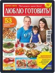 Добрые советы. Люблю готовить (Digital) Subscription June 1st, 2018 Issue
