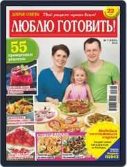 Добрые советы. Люблю готовить (Digital) Subscription July 1st, 2018 Issue