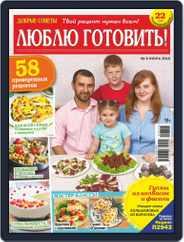 Добрые советы. Люблю готовить (Digital) Subscription August 1st, 2018 Issue