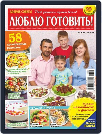 Добрые советы. Люблю готовить (Digital) August 1st, 2018 Issue Cover