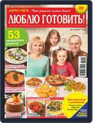 Добрые советы. Люблю готовить (Digital) Subscription September 1st, 2018 Issue
