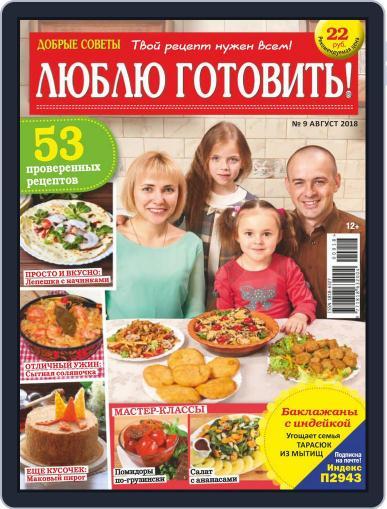 Добрые советы. Люблю готовить (Digital) September 1st, 2018 Issue Cover