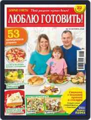 Добрые советы. Люблю готовить (Digital) Subscription October 1st, 2018 Issue