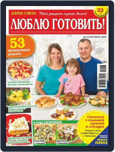 Добрые советы. Люблю готовить (Digital) October 1st, 2018 Issue Cover