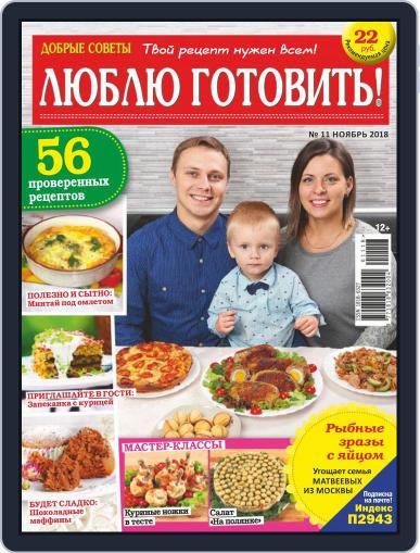 Добрые советы. Люблю готовить (Digital) November 1st, 2018 Issue Cover