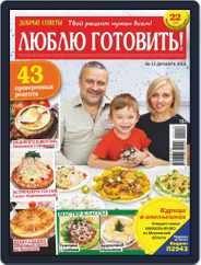 Добрые советы. Люблю готовить (Digital) Subscription December 1st, 2018 Issue
