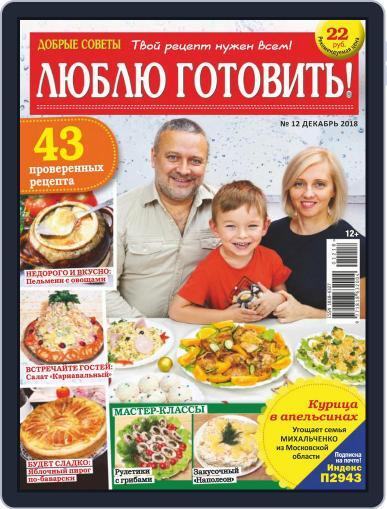 Добрые советы. Люблю готовить (Digital) December 1st, 2018 Issue Cover