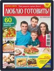 Добрые советы. Люблю готовить (Digital) Subscription January 1st, 2019 Issue