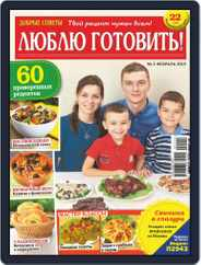Добрые советы. Люблю готовить (Digital) Subscription February 1st, 2019 Issue