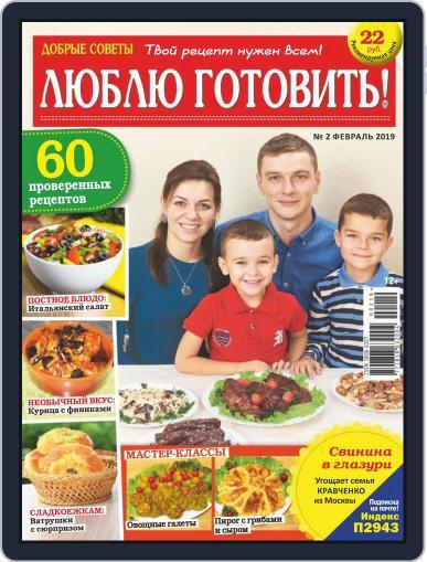 Добрые советы. Люблю готовить (Digital) February 1st, 2019 Issue Cover
