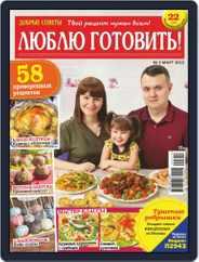 Добрые советы. Люблю готовить (Digital) Subscription March 1st, 2019 Issue
