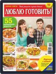 Добрые советы. Люблю готовить (Digital) Subscription April 1st, 2019 Issue