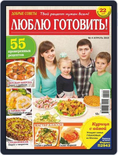 Добрые советы. Люблю готовить (Digital) April 1st, 2019 Issue Cover