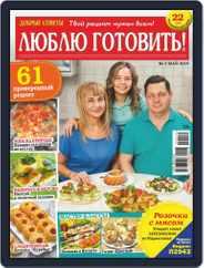 Добрые советы. Люблю готовить (Digital) Subscription May 1st, 2019 Issue