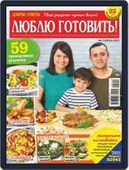 Добрые советы. Люблю готовить (Digital) Subscription June 1st, 2019 Issue