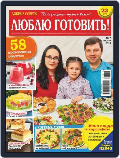 Добрые советы. Люблю готовить (Digital) July 1st, 2019 Issue Cover