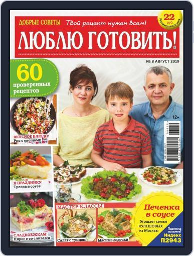 Добрые советы. Люблю готовить (Digital) August 1st, 2019 Issue Cover