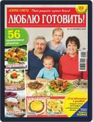 Добрые советы. Люблю готовить (Digital) Subscription October 1st, 2019 Issue