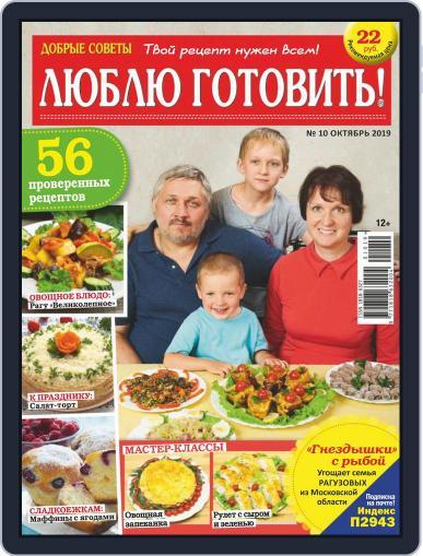 Добрые советы. Люблю готовить (Digital) October 1st, 2019 Issue Cover
