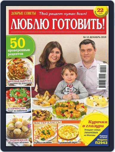 Добрые советы. Люблю готовить (Digital) December 1st, 2019 Issue Cover
