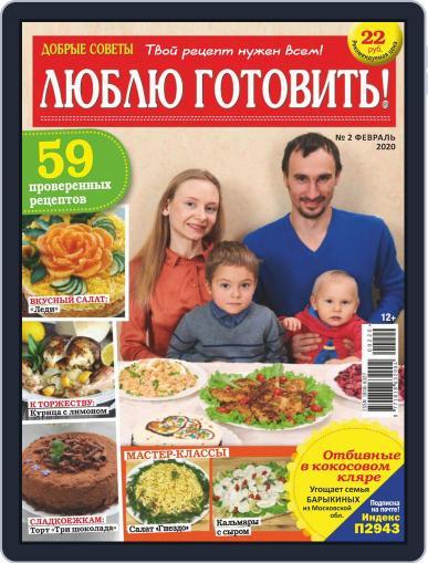 Добрые советы. Люблю готовить (Digital) February 1st, 2020 Issue Cover