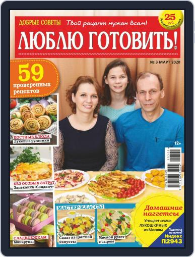 Добрые советы. Люблю готовить (Digital) March 1st, 2020 Issue Cover