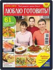 Добрые советы. Люблю готовить (Digital) Subscription April 1st, 2020 Issue