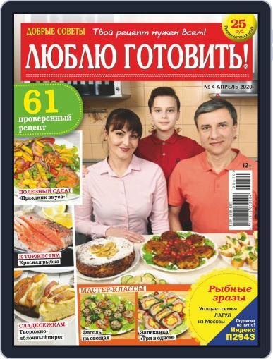 Добрые советы. Люблю готовить (Digital) April 1st, 2020 Issue Cover