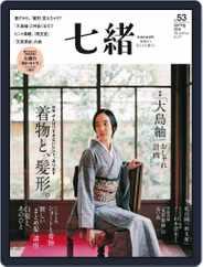 七緒 Nanaoh (Digital) Subscription March 21st, 2018 Issue