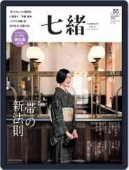七緒 Nanaoh (Digital) Subscription September 10th, 2018 Issue