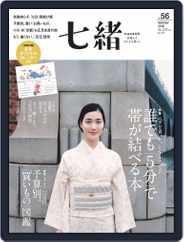 七緒 Nanaoh (Digital) Subscription December 7th, 2018 Issue