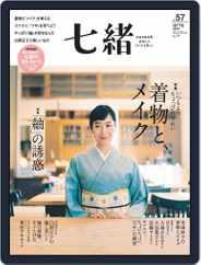 七緒 Nanaoh (Digital) Subscription March 21st, 2019 Issue