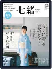 七緒 Nanaoh (Digital) Subscription July 6th, 2019 Issue