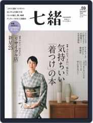 七緒 Nanaoh (Digital) Subscription September 6th, 2019 Issue