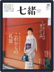 七緒 Nanaoh (Digital) Subscription December 12th, 2019 Issue