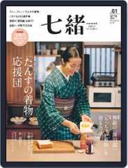 七緒 Nanaoh (Digital) Subscription March 9th, 2020 Issue
