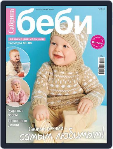 Сабрина беби (Digital) January 1st, 2018 Issue Cover