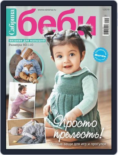 Сабрина беби (Digital) January 1st, 2019 Issue Cover