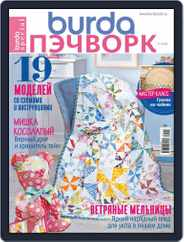 Burda Пэчворк (Digital) Subscription March 1st, 2018 Issue