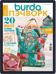 Burda Пэчворк (Digital) Subscription May 1st, 2018 Issue