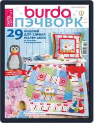 Burda Пэчворк (Digital) Subscription December 1st, 2018 Issue