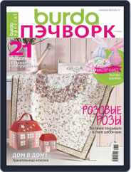 Burda Пэчворк (Digital) Subscription March 1st, 2019 Issue