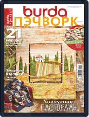 Burda Пэчворк (Digital) Subscription September 1st, 2019 Issue